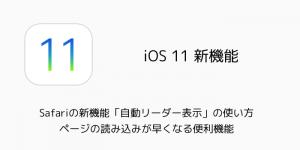 【iPhone&iPad】アプリセール情報 – 2017年10月2日版