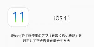 【iOS11】iPhoneで「非使用のアプリを取り除く」を設定して空き容量を増やす方法