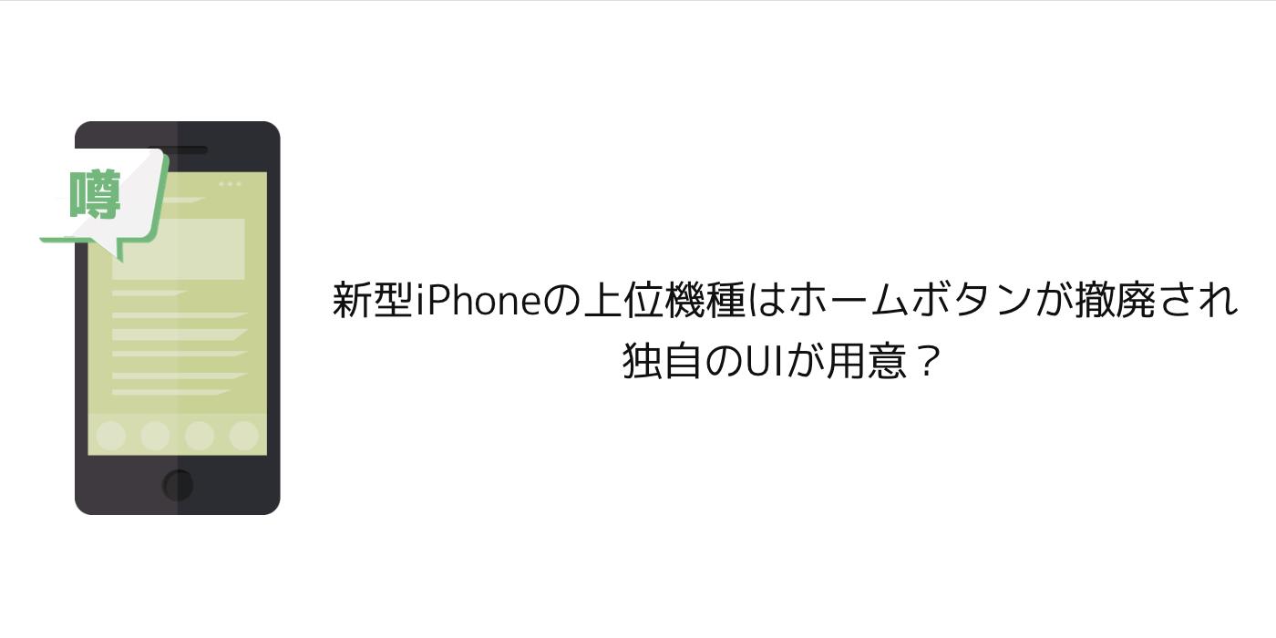 iPhone8_20170902 (1)