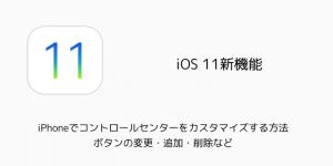 【iOS11】iPhoneでコントロールセンターをカスタマイズする方法 ボタンの変更・追加・削除など