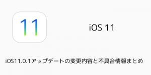 【iPhone】iOS11.0.1アップデートの変更内容と不具合情報まとめ