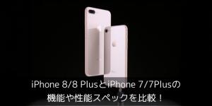 【比較】iPhone 8/8 PlusとiPhone 7/7Plusの機能や性能スペックを比較!