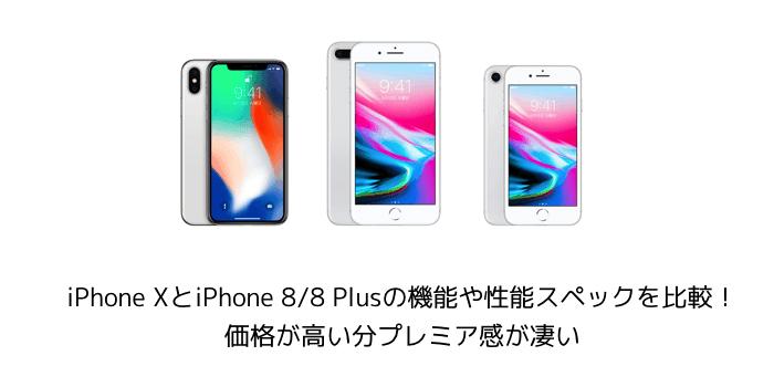 【比較】iPhone XとiPhone 8/8 Plusの機能や性能スペックを比較!価格が高い分プレミア感が凄い