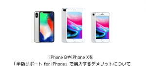 【iPhone&iPad】アプリセール情報 – 2017年9月13日版