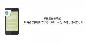 【iPhone&iPad】アプリセール情報 – 2017年9月10日版