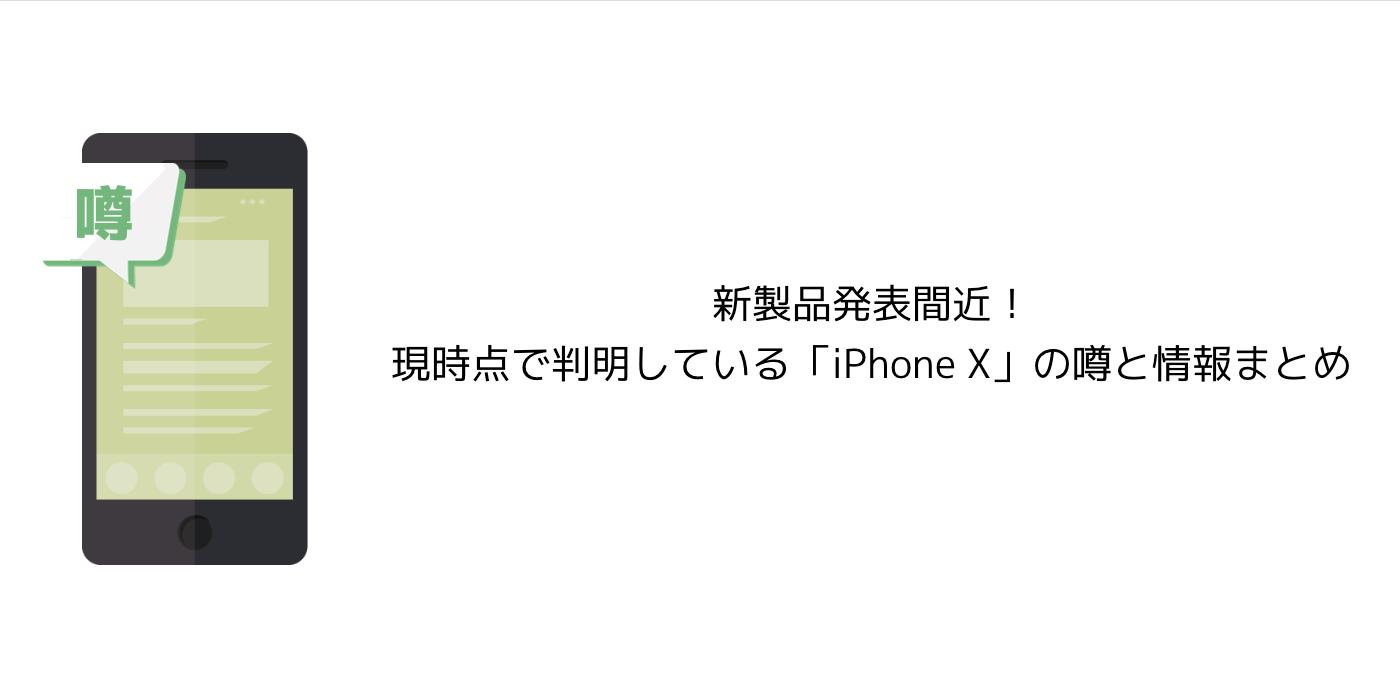 iphonex-20170911 (1)