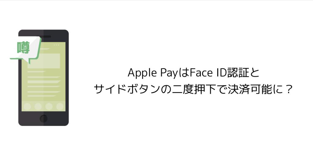 【iPhone X】Apple PayはFace ID認証とサイドボタンの二度押下で決済可能に?