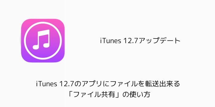 【iPhone】iTunes 12.7のアプリにファイルを転送出来る「ファイル共有」の使い方