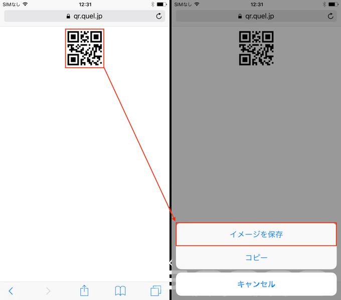 iOS 10以前は、QRコード画像は「保存」と「コピー」しか出来なかった。