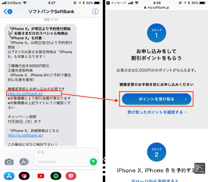 1_sb-iphonex_20171027_up (1)