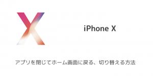 【iPhone X】マルチタスクを起動してアプリを終了する方法