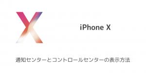 【iPhone&iPad】アプリセール情報 – 2017年10月31日版