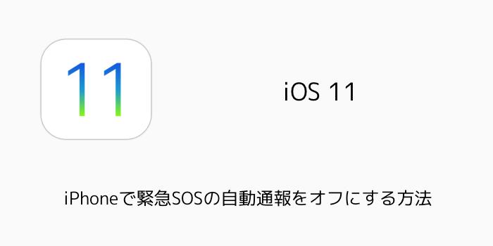 【iOS11】iPhoneで緊急SOSの自動通報をオフにする方法