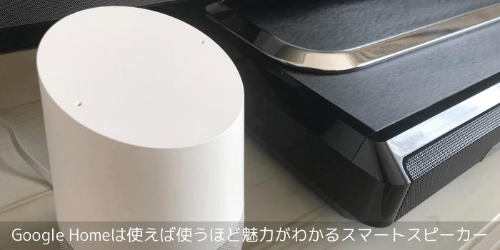 【レビュー】Google Homeは使えば使うほど魅力がわかるスマートスピーカー