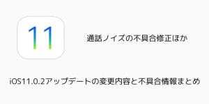 【iPhone】iOS11.0.2アップデートの変更内容と不具合情報まとめ