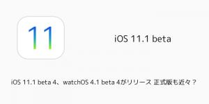 【beta】iOS 11.1 beta 4、watchOS 4.1 beta 4がリリース 正式版も近々?