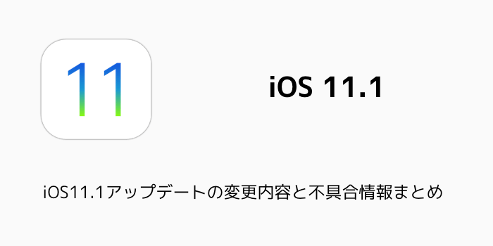 ios11-1_release_201710_up (1)