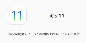 【iPhone】iOS11の計算機で演算記号を連続入力出来ない不具合
