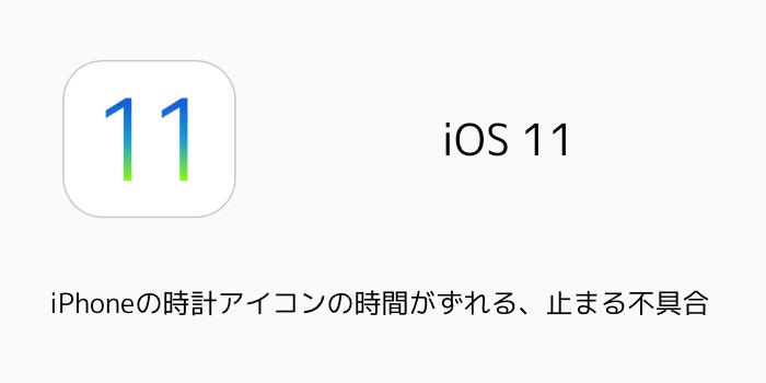 ios11-clock_20171025 (1)