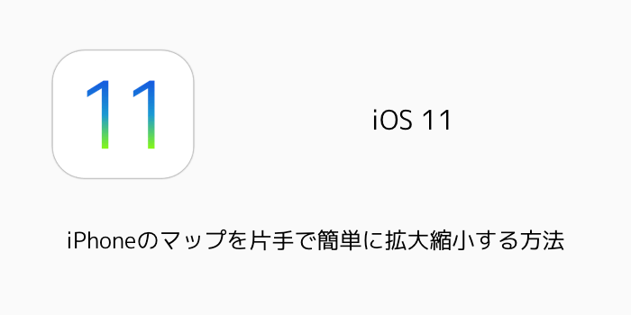 ios11-map_20171003_up (1)