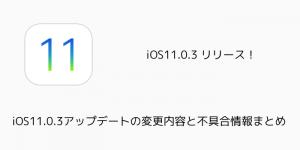 【iPhone】iOS11.0.3アップデートの変更内容と不具合情報まとめ