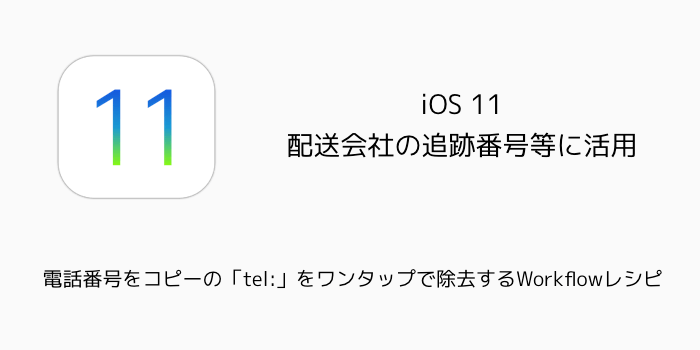 ios11_TrackingNumber_20171011