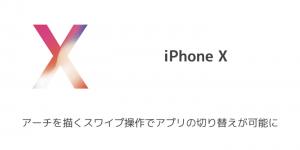 【iPhone&iPad】アプリセール情報 – 2017年10月25日版