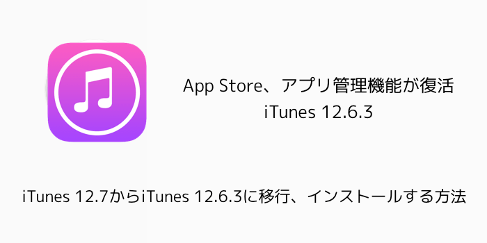 【Mac/PC】iTunes 12.7からiTunes 12.6.3に移行、インストールする方法