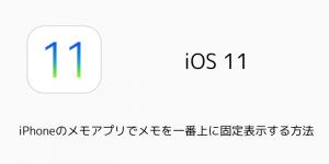 【iPhone&iPad】アプリセール情報 – 2017年10月8日版