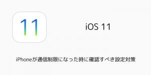 【iOS11】iPhoneが通信制限になった時に確認すべき設定対策