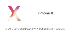 【iPhone X】修理代金をApple Care+加入と未加入で比較