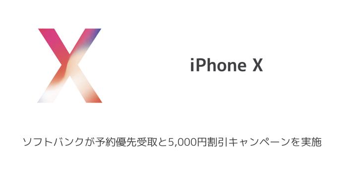 sb-iphonex_20171027 (1)