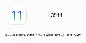 【iOS11】iPhoneを指紋認証で勝手にロック解除させないようにする小技