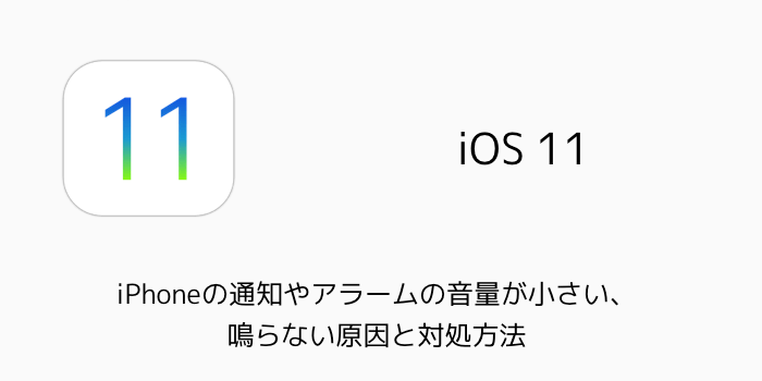 volume-setting_20171020