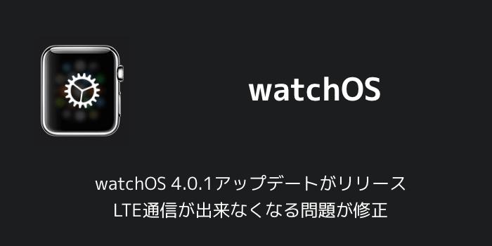 【Apple Watch】watchOS 4.0.1アップデートがリリース LTE通信が出来なくなる問題が修正