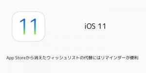 【iOS11】App Storeから消えたウィッシュリストの代替にはリマインダーが便利