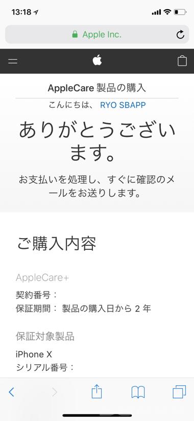 14_applecare_20171107_up