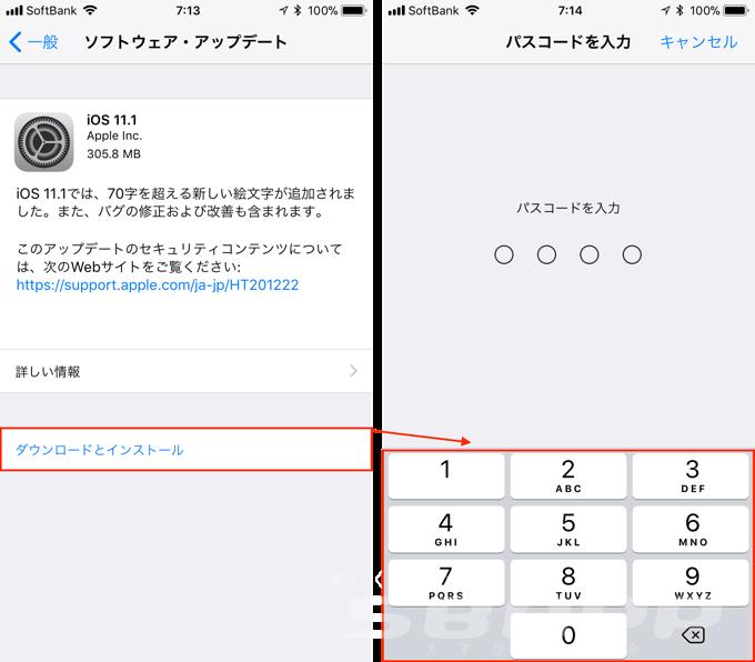 上記画像はiOS11.1のものですが、基本操作は変わりません。
