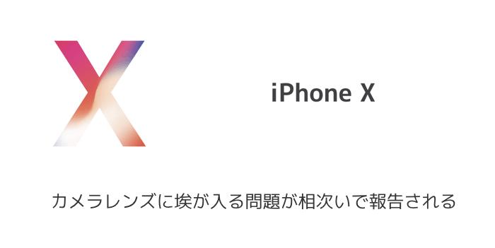 【iPhone X】カメラレンズに埃が入る問題が相次いで報告される