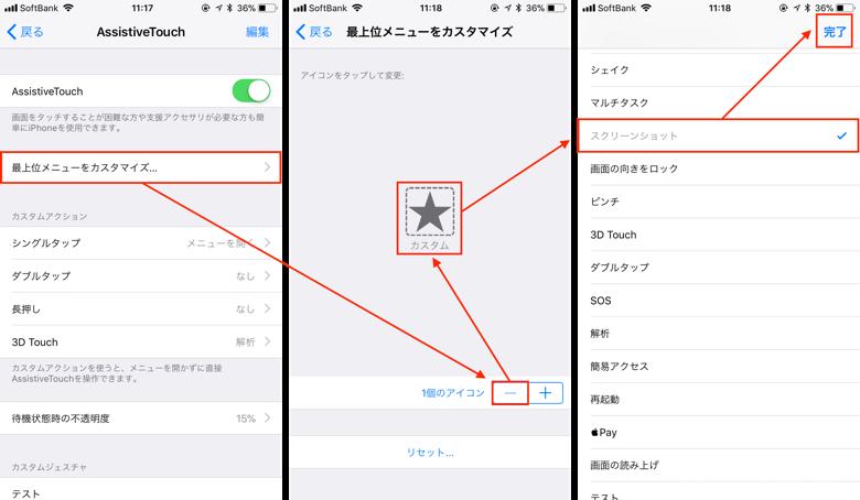 2_iphonex-screenshot_20171102_up (1)