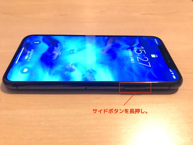 iPhone Xの場合はボリュームボタンのいずれかと、サイドボタンの長押しで電源オフ画面が表示される。