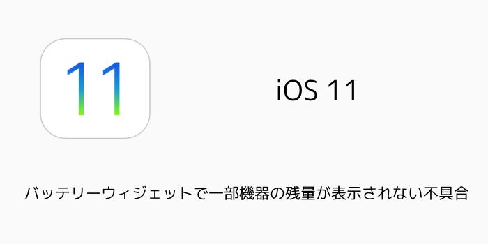 【iOS11】バッテリーウィジェットで一部機器の残量が表示されない不具合