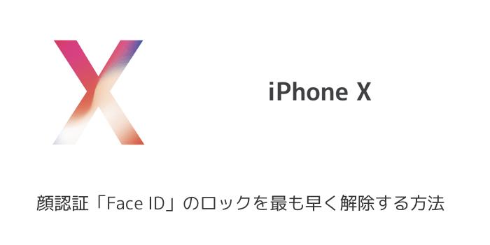 【iPhone X】顔認証「Face ID」のロックを最も早く解除する方法 | 楽しくiPhoneライフ!SBAPP