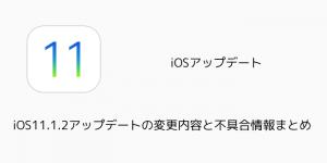 【iPhone】iOS11.1.2アップデートの変更内容と不具合情報まとめ