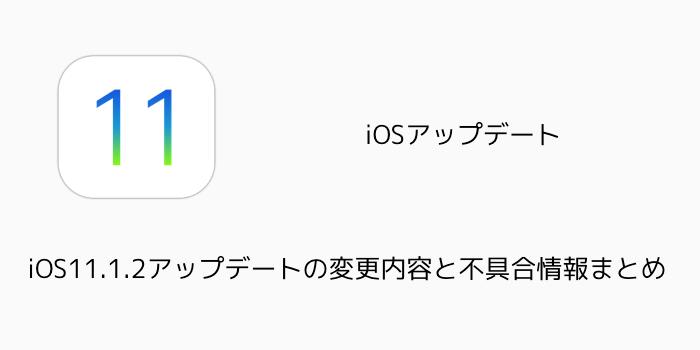 ios11-1-2_20171117-s