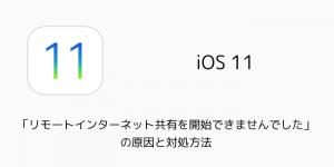 【iOS11】「リモートインターネット共有を開始できませんでした」の原因と対処方法