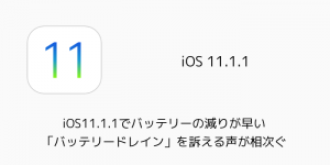 【iPhone X】画面に緑の線が入る問題が報告 保証期間終了後に生じる可能性も?