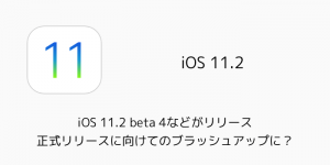 【beta】iOS 11.2 beta 4などがリリース 正式リリースに向けてのブラッシュアップに?