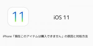 【iPhone&iPad】アプリセール情報 – 2017年11月16日版