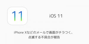 【iPhone&iPad】アプリセール情報 – 2017年11月15日版